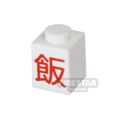 Printed Brick 1x1 - Chinese Takeaway Carton