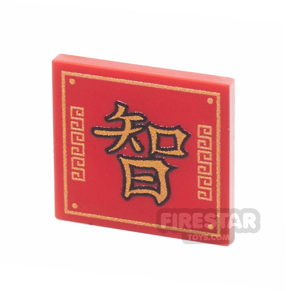 Printed Tile 2x2 - Chinese Symbol - Wisdom